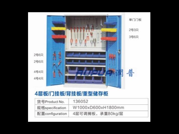 重型双门储物工具柜