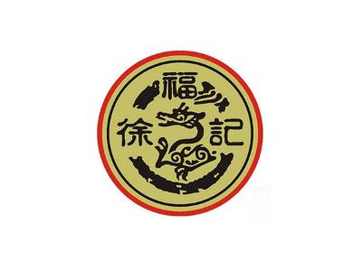 润普客户-东莞徐记食品有限公司