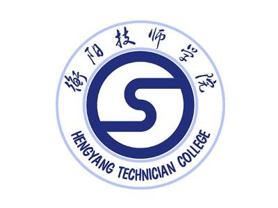 湖南衡阳技师学院