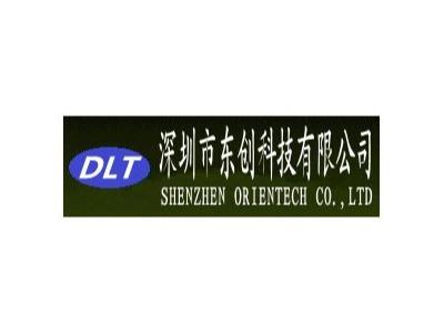 深圳市东创科技有限公司